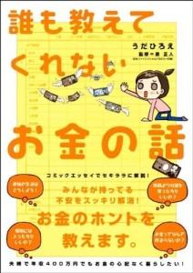 おすすめ金融入門本