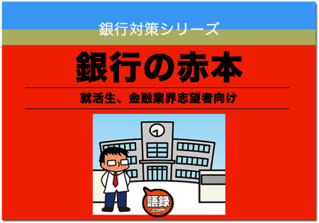 銀行の赤本(就活生、金融業界志望者向け)